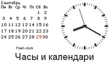 flash clock and kalendary