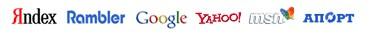 Регистрация сайта в поисковых системах Яндекс (Yandex), Google, Rambler, MSN, Yahoo