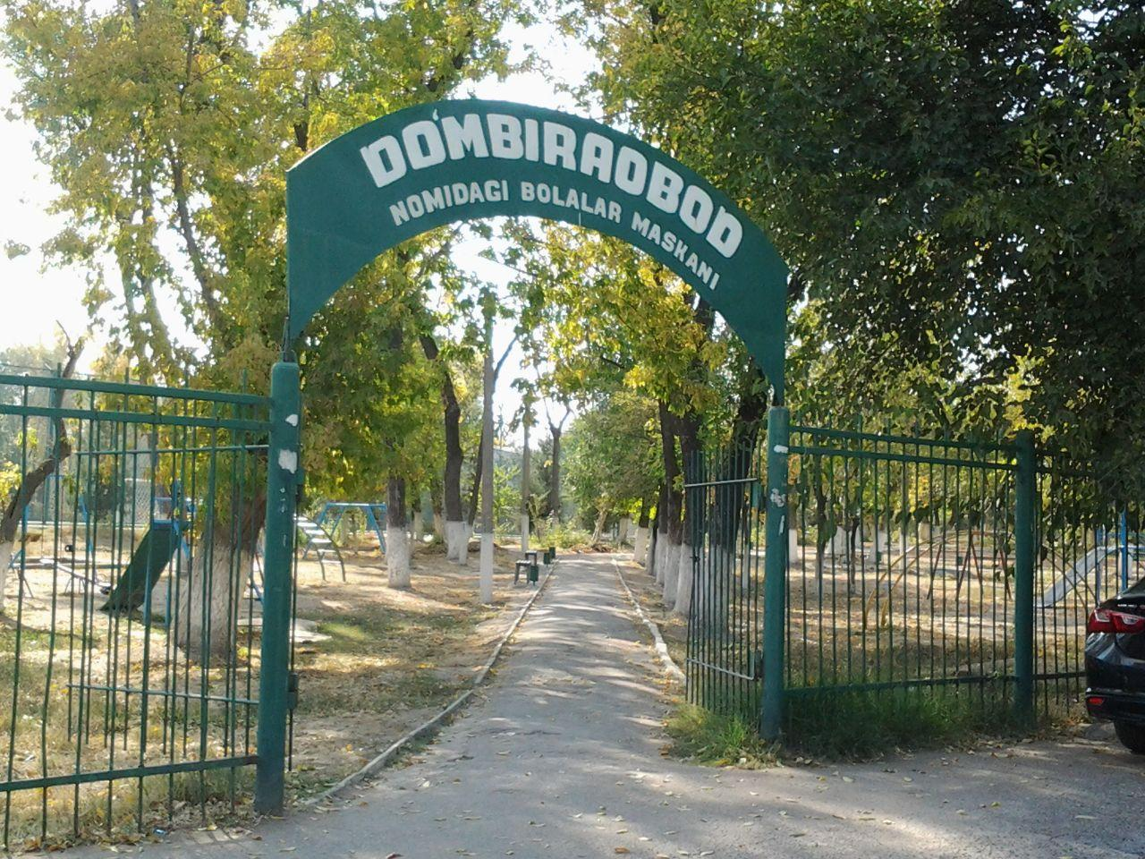 Домбрабад